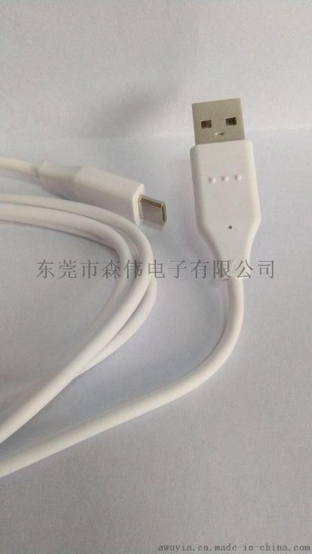 森伟电子  三星3.1接口USB 数据线