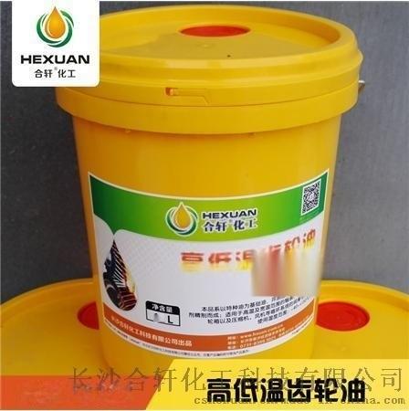 合轩高低温齿轮油,防、防卡不凝固、泵送顺畅