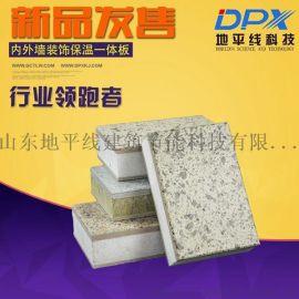 岩棉仿花岗岩一体化复合板
