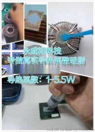 厂家现货出售真实导热系数3.0W硅脂