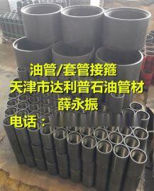 厂家接箍油管加工/NU-EU