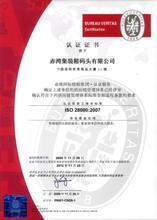 以诚信为金办理iso28001供应链安全ISO供应链安全管理体系认证 28001认证