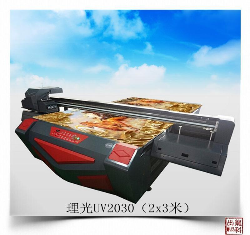 供应  平板打印机