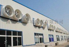 镇江工业排风扇,无锡工厂通风系统,通风降温设备,厂房降温设备