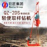 轻便地质勘探钻机QZ-2D三相电岩心钻机浅层取样钻机