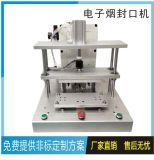 电子烟封口机电子烟贴纸机电子烟灌油机深圳厂家直销