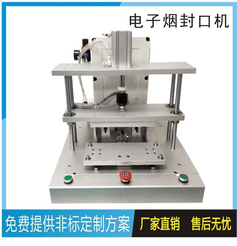 電子煙封口機電子煙貼紙機電子煙灌油機深圳廠家直銷