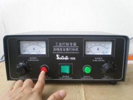 金属电腐蚀打标机(950)
