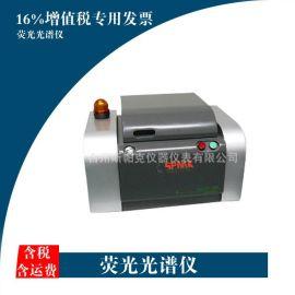 荧光光谱仪 能量色散射线荧光光谱仪 原子荧光光谱仪