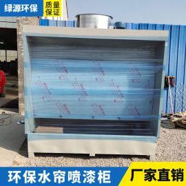小型水帘柜 水帘喷漆柜 环保水帘喷台 喷漆设备 油漆废气处理设备