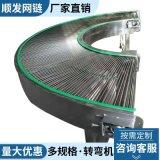 厂家直销专业生产链板输送机 食品生产流水线皮带转弯输送机