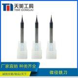 硬質合金刀具 HRC 45 鎢鋼銑刀 微徑銑刀黑色塗層 支持非標定製