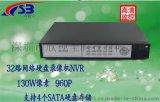 32路网络硬盘录像机NVR4盘位 960P高清 1.5U机箱 HDMI接口