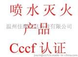 活动式刚性挡烟垂壁专业cccf认证