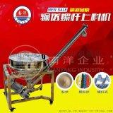 螺旋杆上料机不锈钢食品粉状粒状提升机螺旋输送机设备