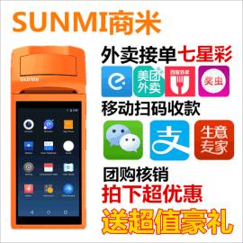 安卓扫码支付外卖接单打单神器七星彩管家婆进销存PDA热卖商米V1