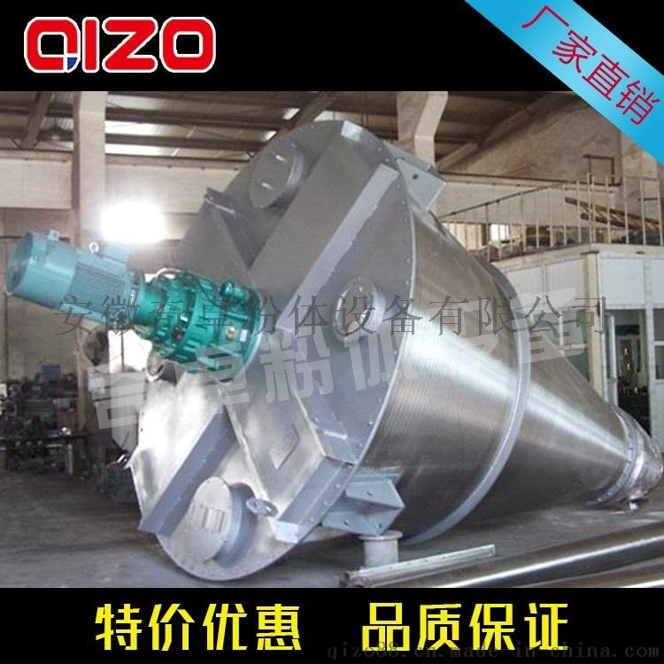 【安全可靠】硅铁生产加工混合机,不锈钢混合机设备厂家直销,