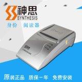 神思SS628-100U身份证阅读器,神思身份证读卡器 身份证识别仪