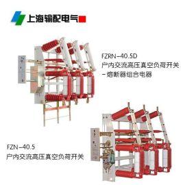 FZRN21-40.5D/T630-31.5   带接地开关户内交流高压真空负荷开关-熔断器组合电器(6.3A-63A)