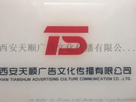西安平面、logo设计公司 西安VI设计公司