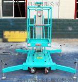 濟南廠家現貨單桅柱鋁合金式升降機小型高空作業平臺