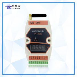 中易云 EY-IO862模拟量信号输出模块  RS485通讯方式 4-20mA电流 GPRS