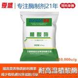 耐高温饲用植酸酶 (10000u/g)