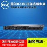 成都戴尔PowerEdge R230机架式服务器专卖店