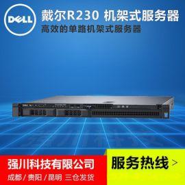 成都戴尔PowerEdge R230机架式服务器**店