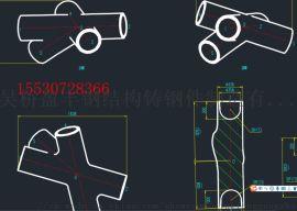 钢结构连接件铸钢节点图纸深化细化、加工制造厂家
