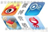 微博关键词搜索排名,微博排名优化,微博广告发布。