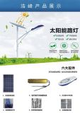 湖南岳阳太阳能路灯批发 6米太阳能路灯厂家批发