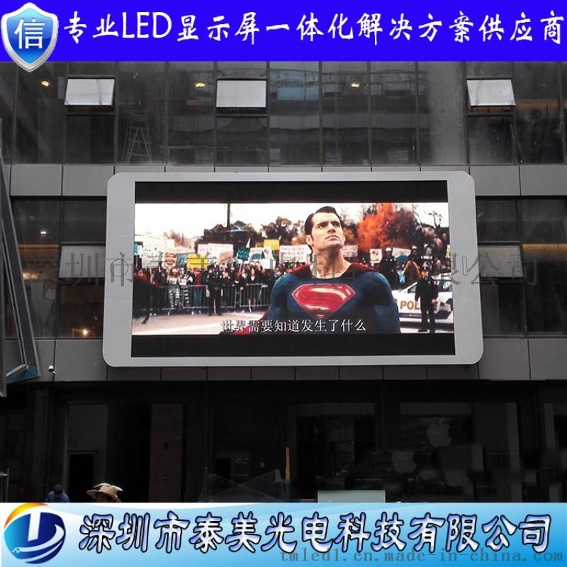 高清P6户外全彩广告屏 前维护彩色节能LED屏