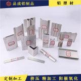 生产供应 铝型材加工 铝制品加工定做 铝合金型材 铝型材定制