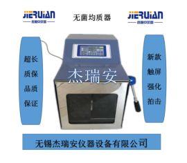 均质器 均质机 拍打式均质仪 无菌均质器