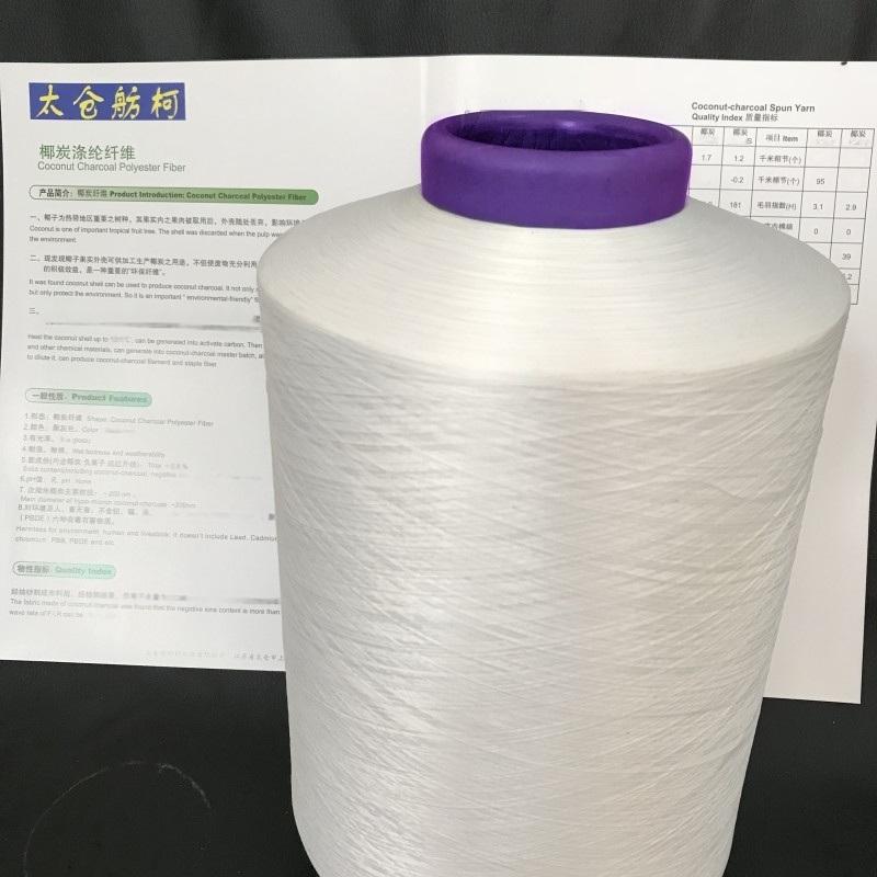 椰碳纤维、75D、150D、白色与灰色