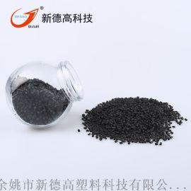 供应PA66螺丝专用料 高光泽、高强度改性塑料