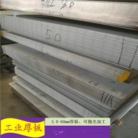 珠海316L材质6.0不锈钢板 6厘不锈钢工业板