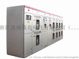 温州GCS抽屉式配电柜 乐清高低压开关柜 生产厂家