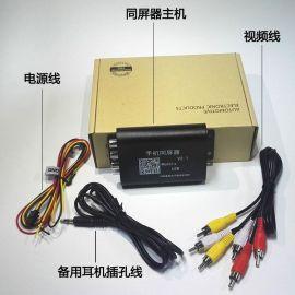 供应车载智能互联方案车用同屏器 手机USB有线直连汽车载导航DVD