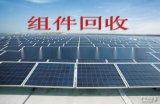广州太阳能组件回收15250208149