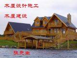 杭州小木屋制造,木屋设计单位,木屋设计施工