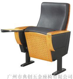 广州典创礼堂椅会议厅座椅剧院椅音乐厅座椅大型礼堂椅 DC-5022
