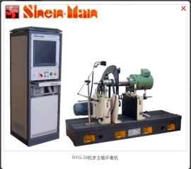 上海申曼动平衡机厂   RYQ-30机床主轴平衡机