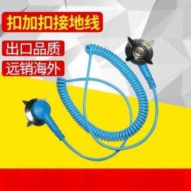 士达闻SDW-P1013124防静电双扣型接地线