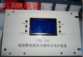 厂家供应巨大PIR-302双回路电磁起动器综合保护装置量大从优