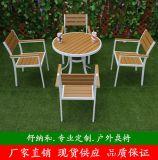 福建戶外休閒實木桌椅|豪華時尚鋁合金折疊桌椅