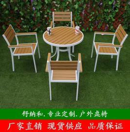 福建户外休闲实木桌椅|豪华时尚铝合金折叠桌椅
