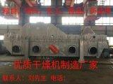 吉林藥業鹽業振動流化牀乾燥機