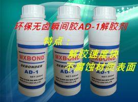 正宗瞬间胶AD-1解胶剂 快干胶AD-1解胶剂 AD-1溶胶剂
